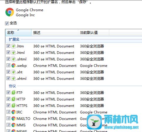 如何设置默认浏览器,教你置默认浏览器的步骤